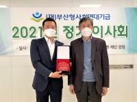 2021년 정기이사회 개최 및 …